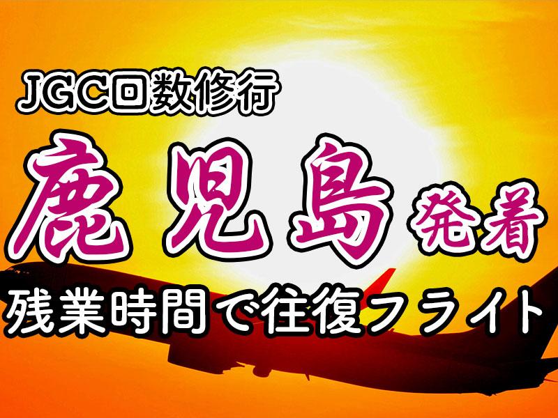 鹿児島日帰りJGC回数修行
