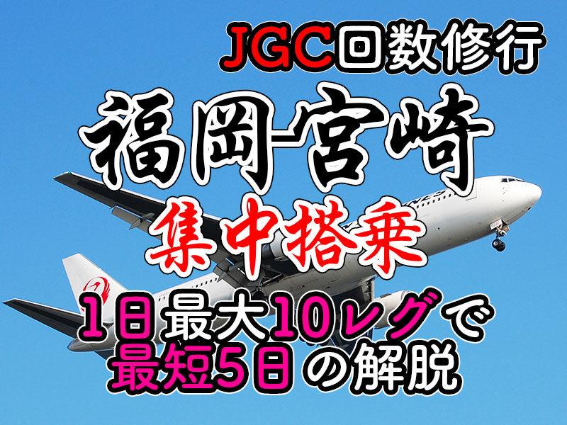 1日集中JGC回数修行 福岡-宮崎