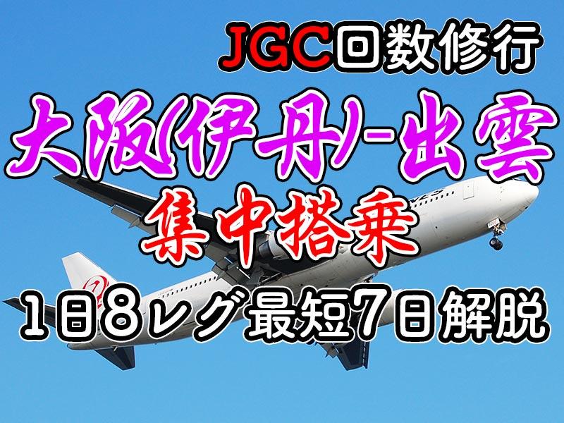 1日集中JGC回数修行 大阪(伊丹)-出雲