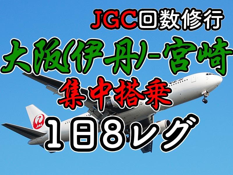 1日集中JGC回数修行 大阪(伊丹)-宮崎