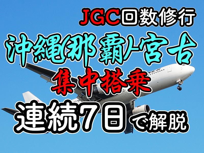 1日集中JGC回数修行 沖縄(那覇)-宮古