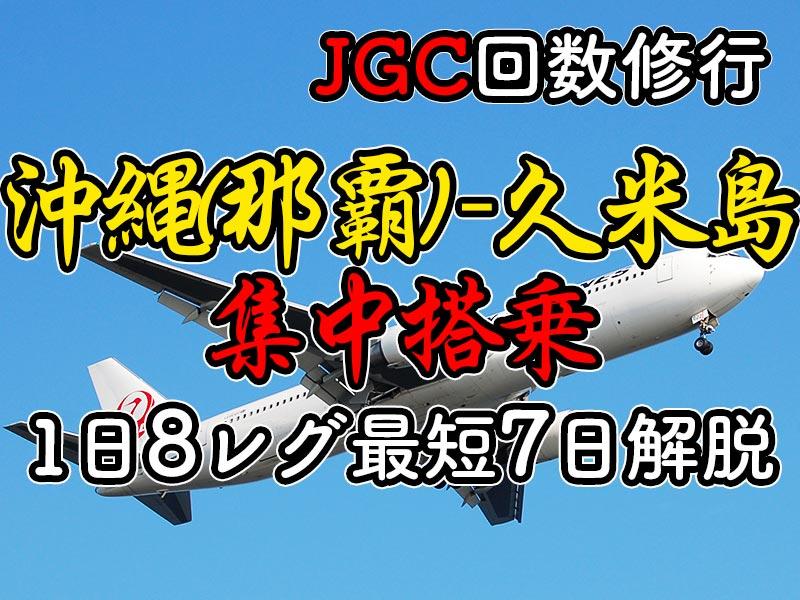 1日集中JGC回数修行 沖縄(那覇)-久米島