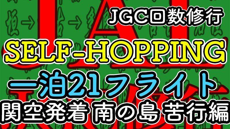 JGCセルフホッピング 関西発着21レグ