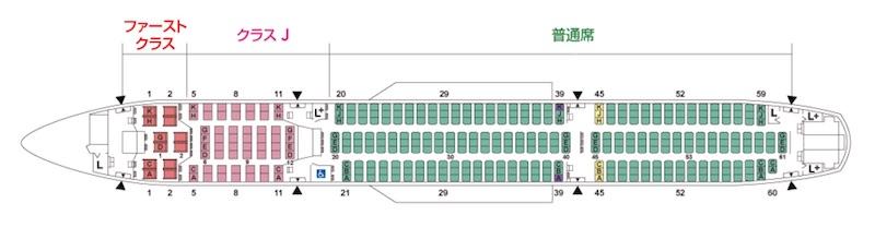 A350-900(359)JAL(X02/X12)