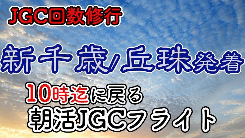 日帰りJGC回数修行 朝活新千歳丘珠until10