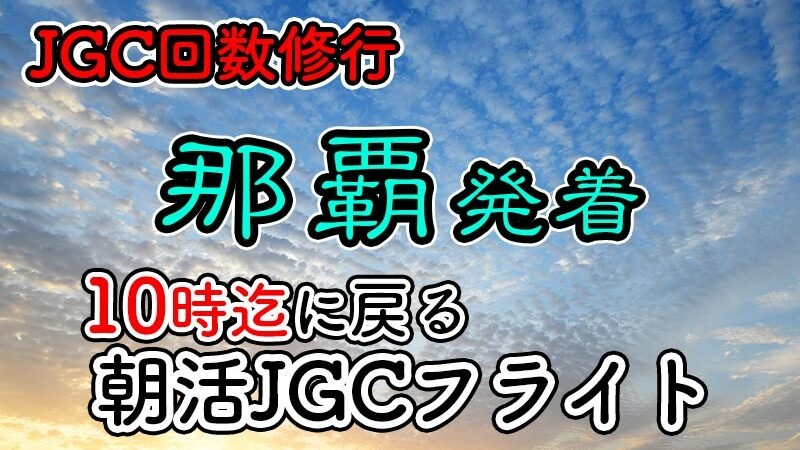日帰りJGC回数修行 朝活那覇until10