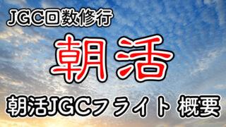 日帰りJGC回数修行 朝