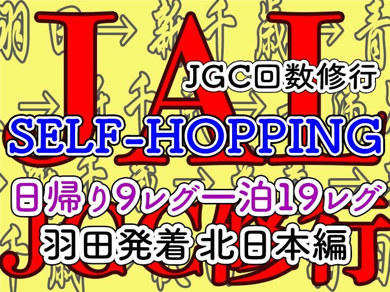 JGCセルフホッピング 羽田発着 北日本編