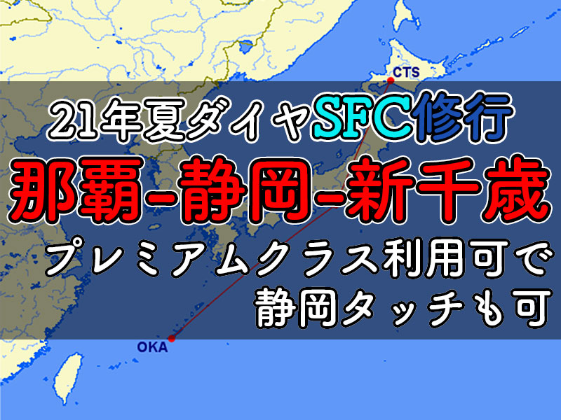 ANA SFC修行 プレミアム利用静岡ルート