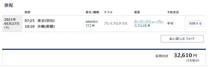 ANA20210527_HND-OKA