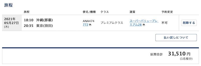 ANA20210527_OKA-HND