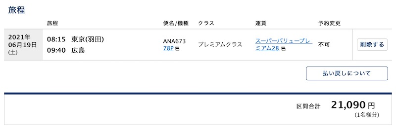 ANA20210619_HND-HIJ