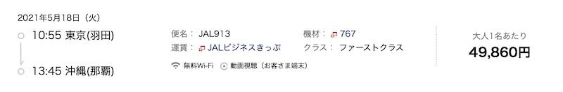 JAL20210518_HND-OKA