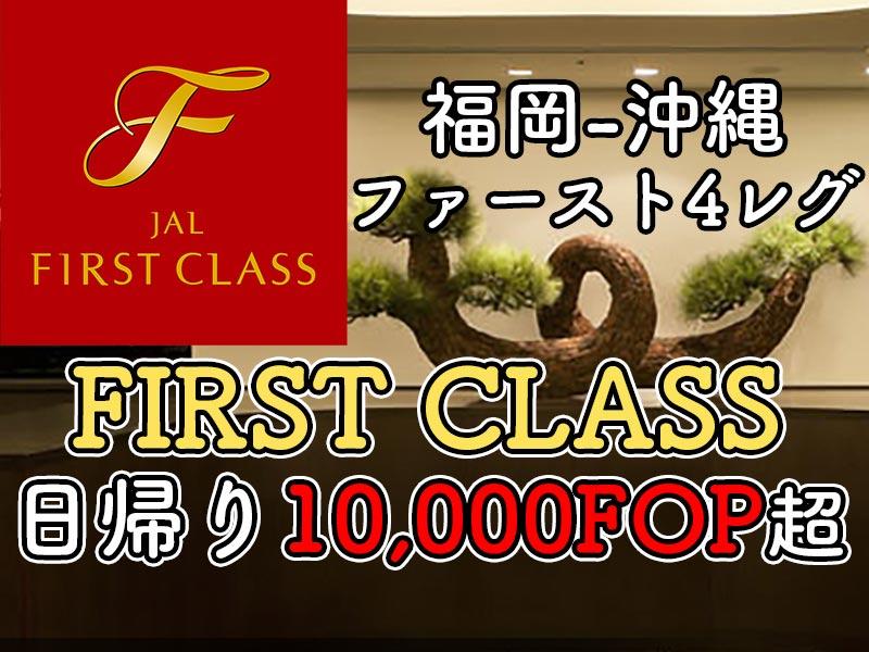 JAL福岡-那覇ファーストクラス修行