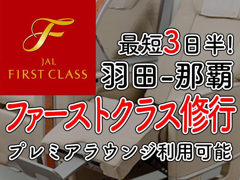 JAL羽田-那覇ファーストクラス修行
