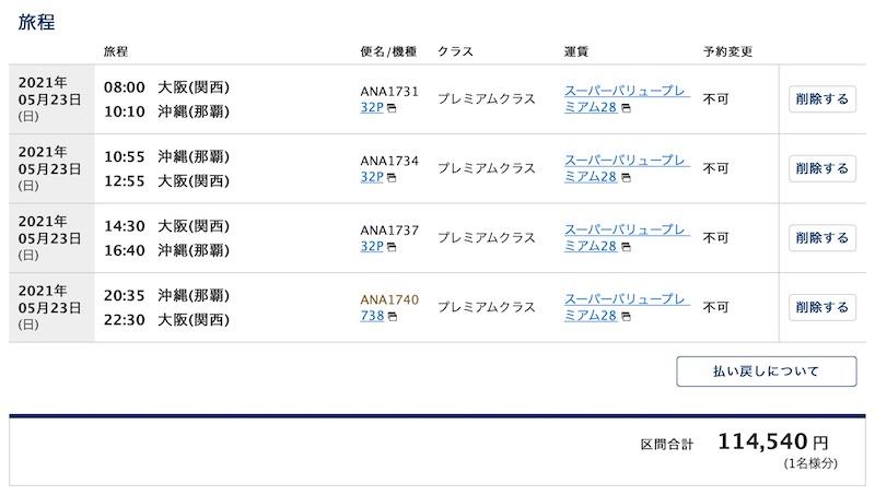 ANA20210523_KIX-OKA
