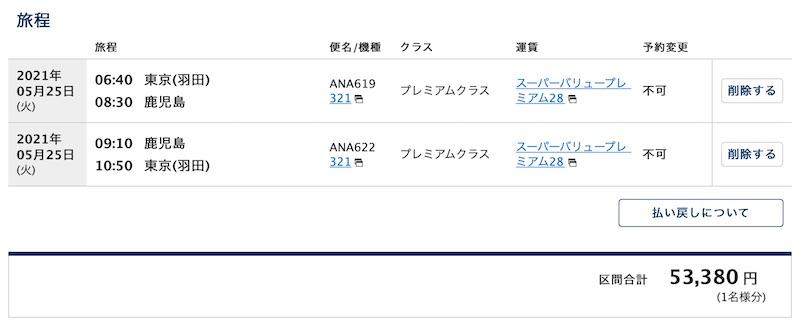 ANA20210525_HND-KOJ