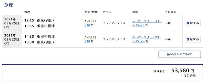 ANA20210525_HND-SHB