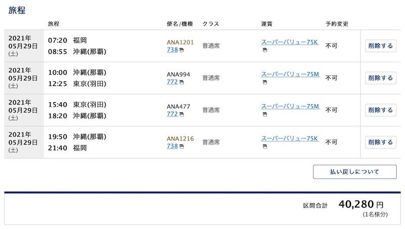 ANA20210529_FUK-OKA-HND-OKA-FUK