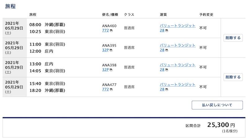 ANA20210529_OKA-HND-SYO-HND-OKA