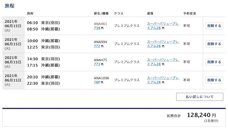 ANA20210615_HND-OKA