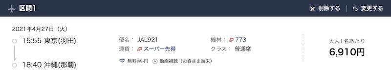 JAL20210427_HND-OKA