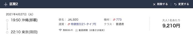 JAL20210427_OKA-HND