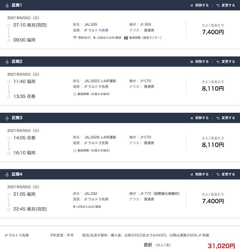 JAL20210606_HND-FUK-HNA-FUK-HND