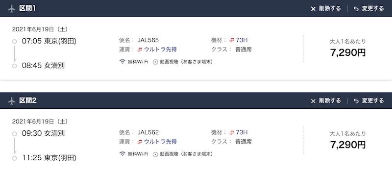 JAL20210619_HND-MMB-HND