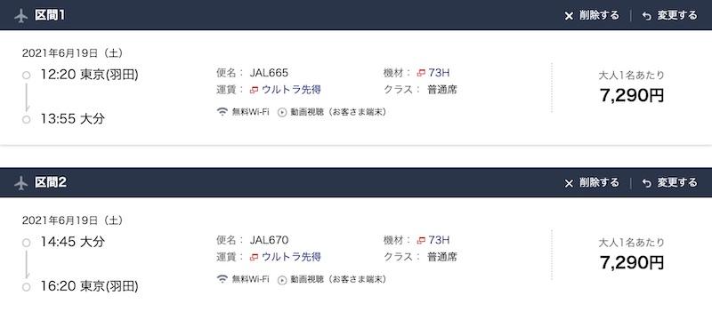 JAL20210619_HND-OIT-HND