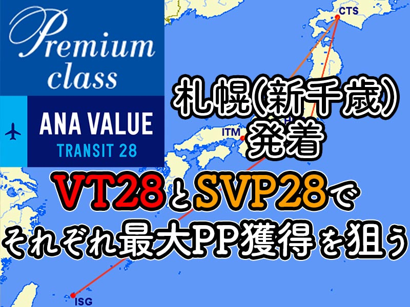 SFC PP2倍札幌(新千歳)発 大量PPルート