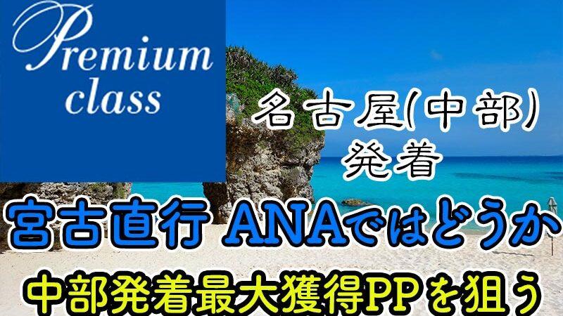 SFC PP2倍名古屋(中部)発 大量PPルート