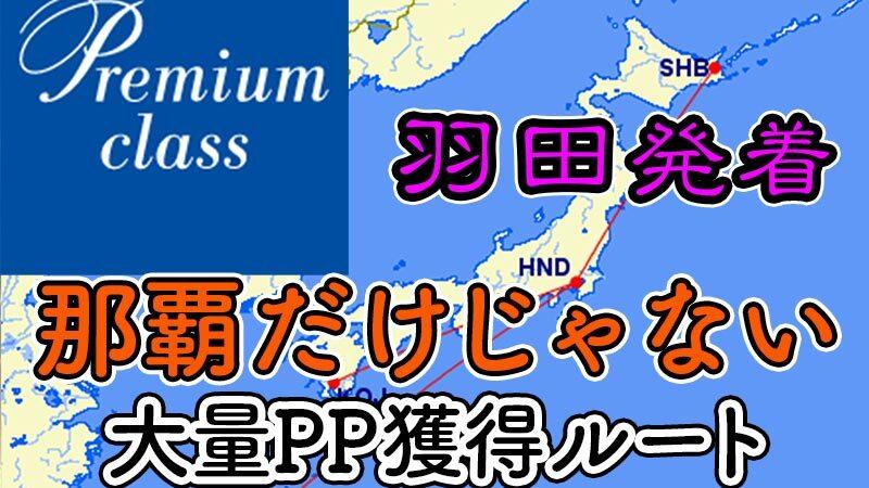 SFC PP2倍羽田発 大量PPルート