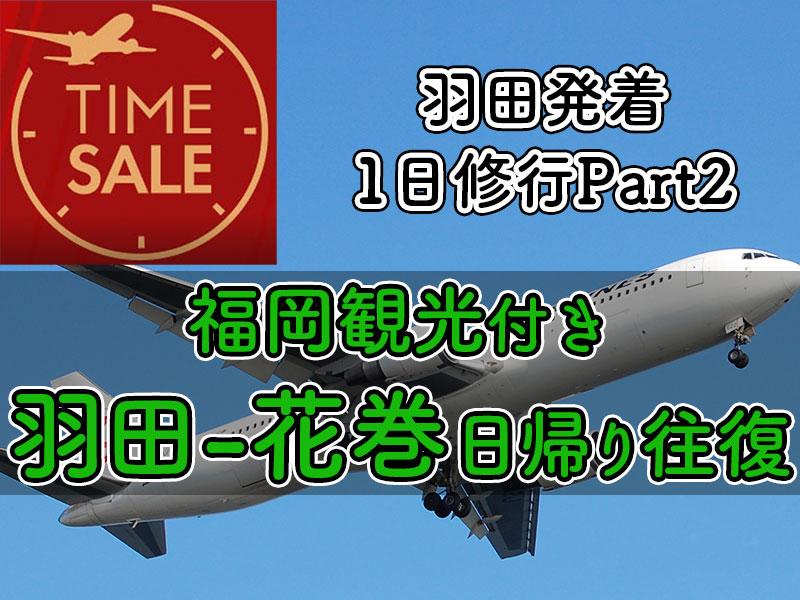 JAL国内線タイムセール0316HND1day Part2