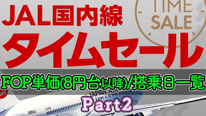 JAL国内線タイムセール0316Part2