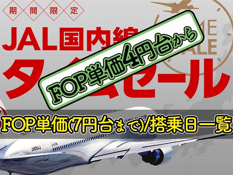 JAL国内線タイムセール0316