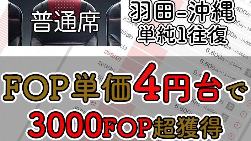 FOP単価4円台の羽田-沖縄