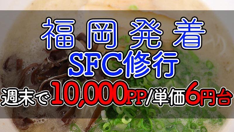 福岡発着 SFC修行オススメ