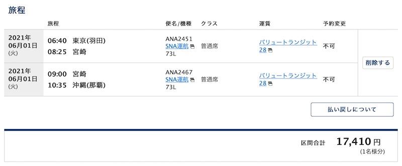 ANA20210601-1_HND-KMI-OKA