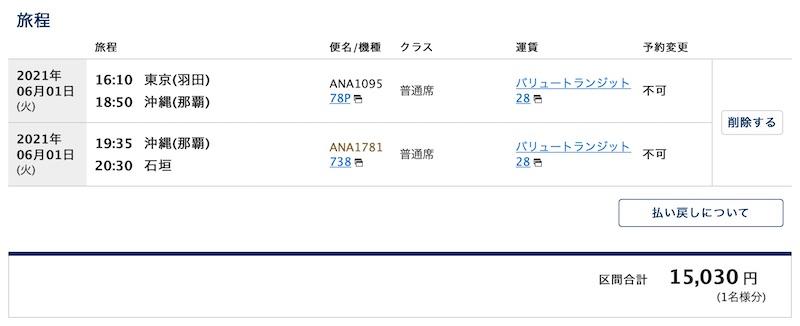 ANA20210601-3_HND-OKA-ISG