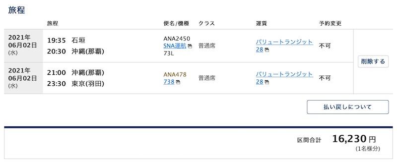 ANA20210602-1_ISG-OKA-HND