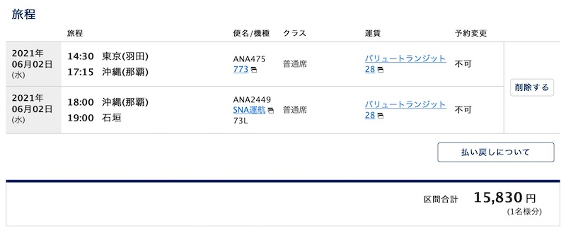 ANA20210602-2_HND-OKA-ISG
