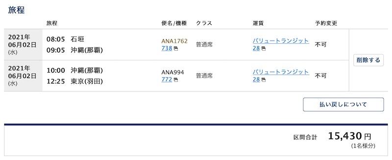 ANA20210602-3_ISG-OKA-HND