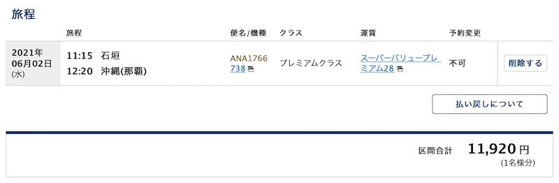 ANA20210602_ISG-OKA