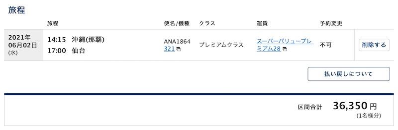 ANA20210602_OKA-SDJ
