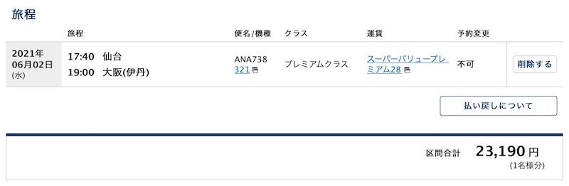 ANA20210602_SDJ-ITM