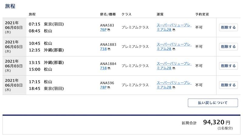 ANA20210603_HND-MYJ-OKA