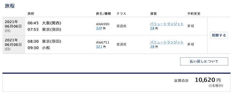 ANA20210606_KIX-HND-KMQ