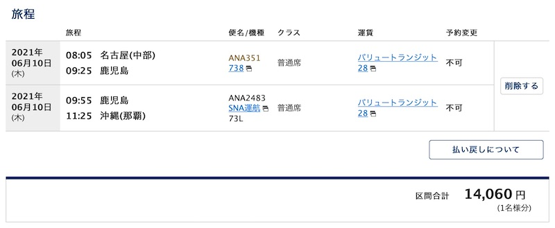 ANA20210610_NGO-KOJ-OKA