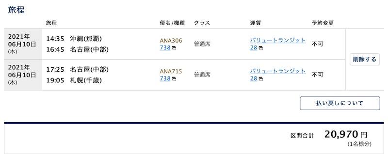 ANA20210610_OKA-NGO-CTS